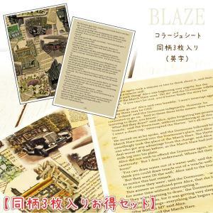 コラージュ シート 同柄 3枚 セット 英字|blaze-japan