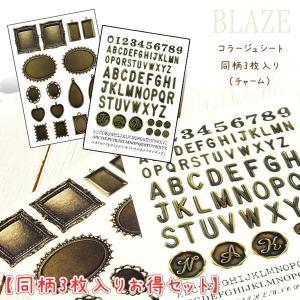 コラージュ シート 同柄 3枚 セット チャーム|blaze-japan