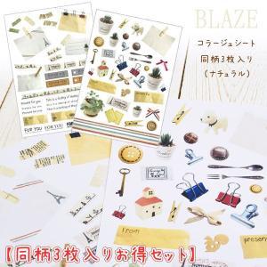 コラージュ シート 同柄 3枚 セット ナチュラル|blaze-japan