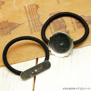 メタル 皿付き ヘアゴム パーツ|blaze-japan