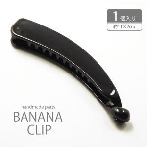 バナナクリップ パーツ ブラック 1本 BLAZE アクセサリーパーツ ヘアクリップ バナナクリップ|blaze-japan