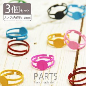 キッズ向け メタル リング パーツ 3個 指輪|blaze-japan