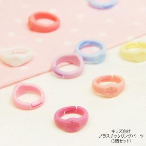キッズ向け プラスチック リング パーツ 3個 指輪|blaze-japan