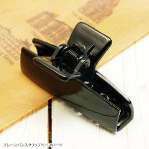 プレーン バンスクリップ ベース パーツ 台座|blaze-japan