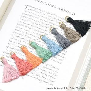 タッセル パーツ ナチュラル カラー 約3cm|blaze-japan