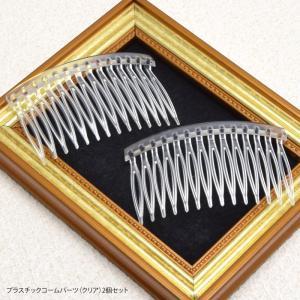 プラスチック コーム パーツ クリア 2個セット|blaze-japan