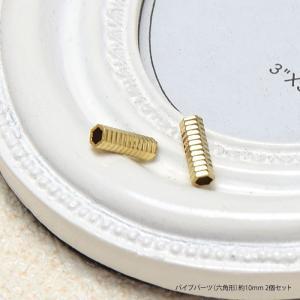 パイプパーツ 六角形 約10mm 2個セット アクセサリー パーツ ゴールド|blaze-japan