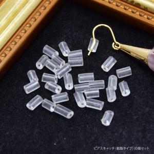 ピアス キャッチ 樹脂 タイプ 30個セット 15ペア|blaze-japan