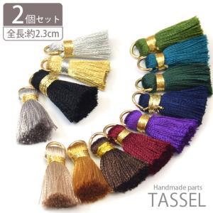 タッセル パーツ シック 約2cm 2個セットBLAZE|blaze-japan