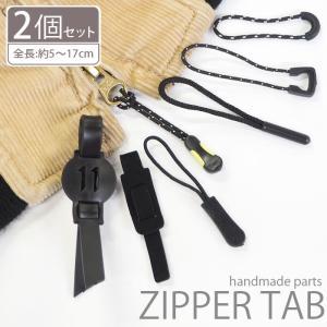 ファスナー 引き手 パーツ ジッパー タブ 2個セット BLAZE ハンドメイド ブラック|blaze-japan