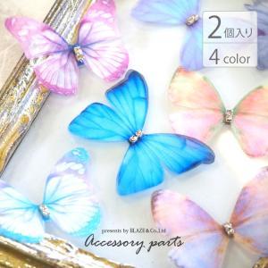 シフォン バタフライ パーツ 2個セット ビジュー付き 手芸 モチーフ 蝶々 BLAZE ハンドメイド|blaze-japan