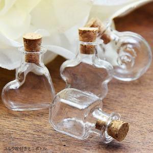コルク 栓付き ミニ ボトル パーツ|blaze-japan