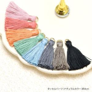 タッセル パーツ ナチュラル カラー 約4cm|blaze-japan