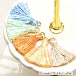 タッセル パーツ ミックス カラー 約3cm|blaze-japan
