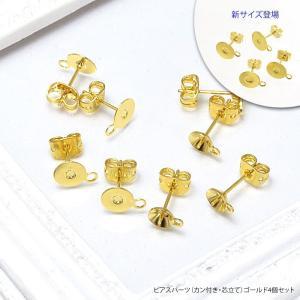 ピアス パーツ カン付き 芯立て ゴールド 4個セット 2ペア|blaze-japan