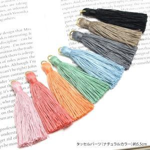 タッセル パーツ ナチュラル カラー 約5cm|blaze-japan