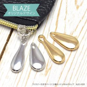 ファスナー 引き手 パーツ 2個セット メタルドロップ 丸カン付き BLAZE ゴールド シルバー シンプル 引手|blaze-japan