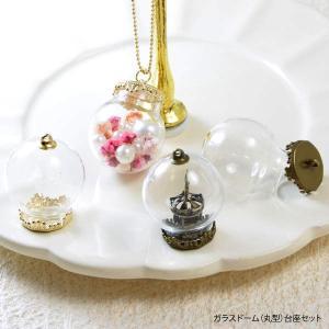 ガラスドーム 丸型 台座 セット|blaze-japan