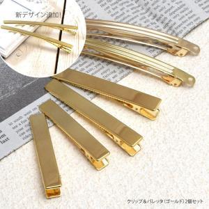クリップ & バレッタ ゴールド 2個セット|blaze-japan