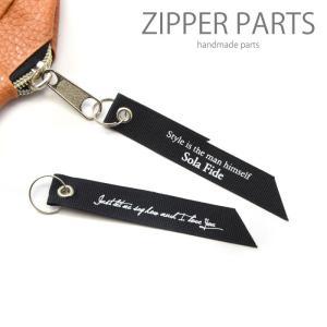 ジッパープル ブラック リボン BLAZE ハンドメイド 手芸 引手|blaze-japan