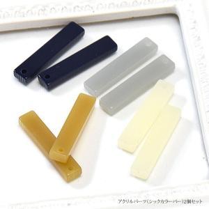 アクリル パーツ シック カラー バー 2個セット|blaze-japan