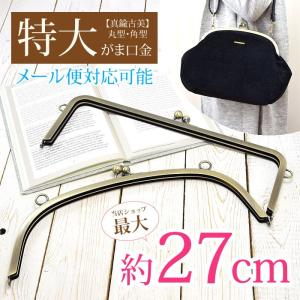 特大 がま口金 幅約27cm|blaze-japan