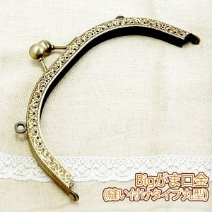 ビッグ がま口 口金 縫い付け タイプ 丸型|blaze-japan