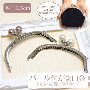 パール付き がま口 (丸型・大)縫い付けタイプ|blaze-japan