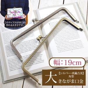 大きな がま口 口金 シルバー 真鍮古美 角型 19cm|blaze-japan