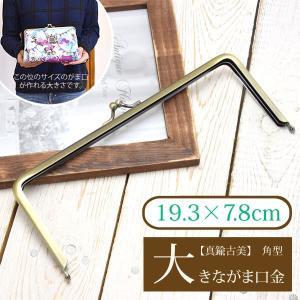 大きな がま口 口金 真鍮古美 角型 19.3×7.8cm|blaze-japan