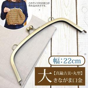 大きな がま口 口金 真鍮古美 丸型 カン付 約 22cm|blaze-japan