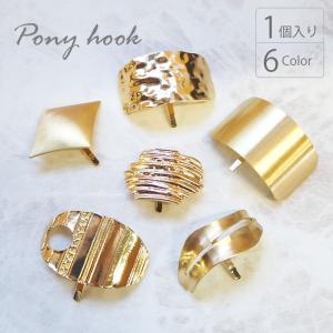 ポニーフック メタル デザインMIX BLAZE ヘアアクセサリー ヘアアクセ 大人女子|blaze-japan