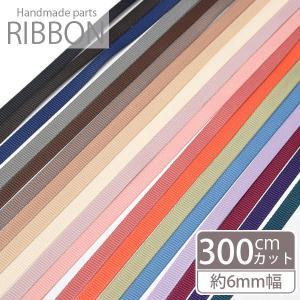 300cmカット グログラン リボン 6mm|blaze-japan