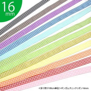 ギンガム チェック リボン 16mm 幅|blaze-japan