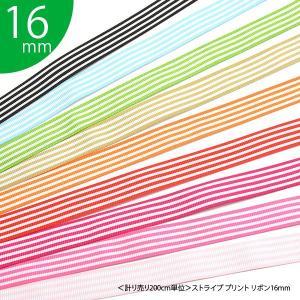 ストライプ プリント リボン 16mm 幅|blaze-japan