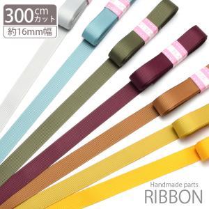 300cmカット グログラン リボン 16mm アースカラー|blaze-japan