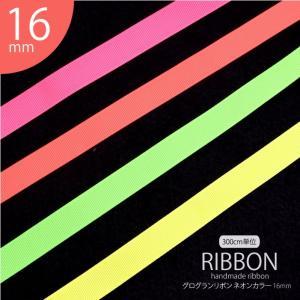 グログラン リボン ネオンカラー 16mm幅 300cm BLAZE|blaze-japan
