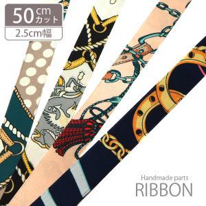 【計り売り50cm単位】 両面 リボン テープ スカーフ柄 25mm幅 BLAZE ハンドメイド|blaze-japan