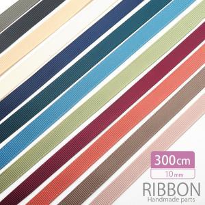 【300cmカット】 グログラン リボン 10mm BLAZE ハンドメイド クラフト|blaze-japan