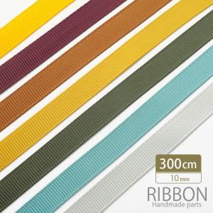 【300cmカット】 グログラン リボン 10mm アース カラー BLAZE ハンドメイド クラフト|blaze-japan