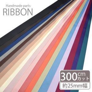 300cmカット グログラン リボン 25mm|blaze-japan