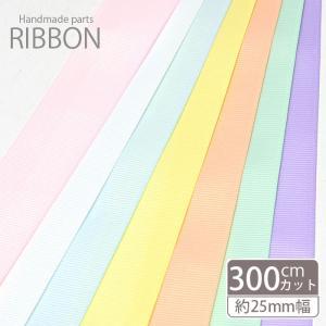 300cmカット グログラン リボン パステル 25mm|blaze-japan