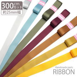 300cmカット グログラン リボン 25mm アースカラー|blaze-japan