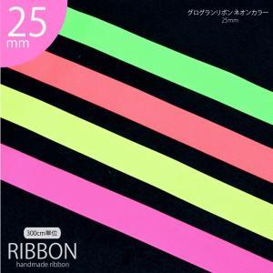 グログラン リボン ネオンカラー 25mm幅 300cm BLAZE|blaze-japan