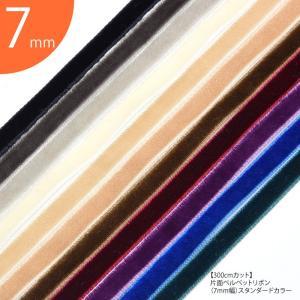 300cmカット ベルベット リボン 片面 7mm幅 スタンダード カラー|blaze-japan