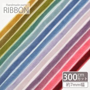 300cmカット ベルベット リボン 片面 7mm幅 ダスティー カラー|blaze-japan