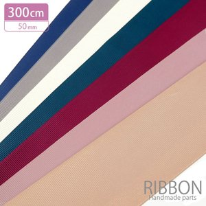 【300cmカット】 グログラン リボン 50mm BLAZE ハンドメイド クラフト|blaze-japan