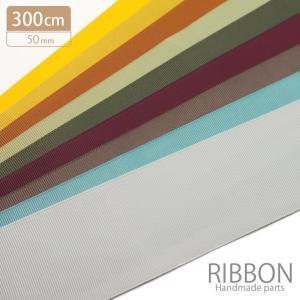【300cmカット】 グログラン リボン 50mm アース カラー BLAZE ハンドメイド クラフト|blaze-japan