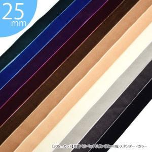 300cmカット ベルベット リボン 片面 25mm幅 スタンダード カラー|blaze-japan
