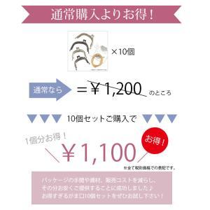 がま口金 10個セット シルバー & 黒ニッケル 紙紐 付き BLAZE ハンドメイド|blaze-japan|02